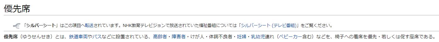 yusenseki