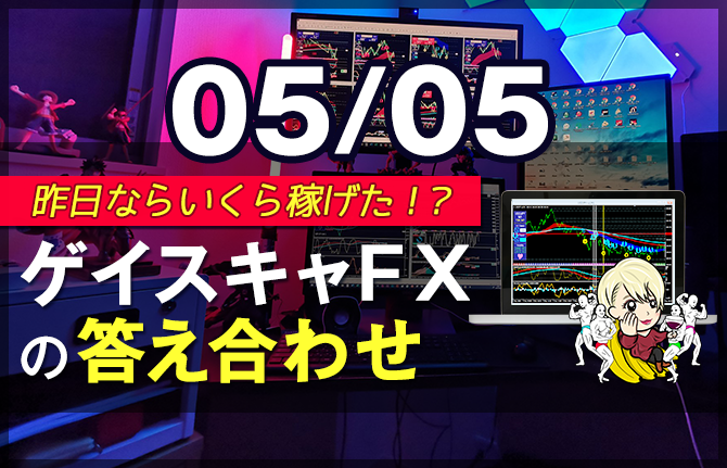 【05/05】ゲイスキャFXは稼げた?通貨ペアごとの成功/失敗と結果|時短トレードで生活するもちぽよのFXブロ...